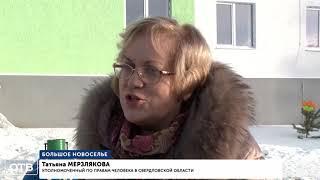В посёлке Белоярском 54 семьи получили ключи от новых квартир