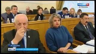 Региональная дума приняла проект бюджета Астраханской области на 2019 год