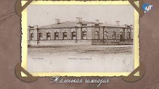 Новгородский фотоальбом. Маленькая гимназия
