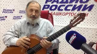 Человек поющий - 23.09.18 Сергей Круль, уфимский бард и писатель