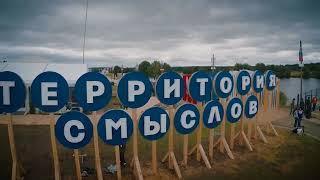 """""""Территория смыслов на Клязьме"""""""