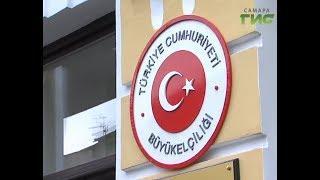 Мемориальная доска посольства Турции появилась в историческом центре Самары