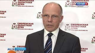 Депутаты смоленской думы одобрили новый порядок предоставлении льгот по ЖКХ