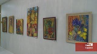 В Саранске открылась выставка натюрмортов Светланы Нестеровой