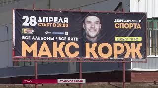 """В Томске закрыли """"Спортмастер"""" и Дворец спорта"""
