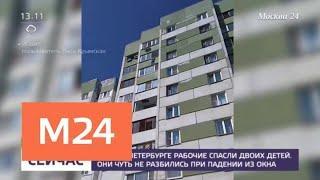 В Санкт-Петербурге рабочие спасли двоих детей - Москва 24