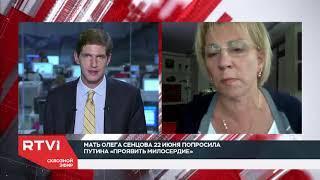 Юрист Елена Лукьянова о реакции Кремля на просьбу освободить Олега Сенцова