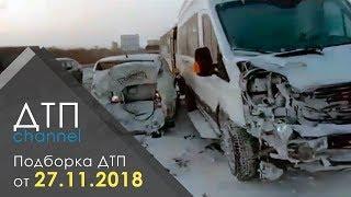 Подборка ДТП за 27.11.2018 год