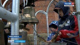 40 звонарей со всей области съехались в Новосибирск на конкурс