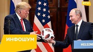 Секретная служба США проверила футбольный мяч, который Путин подарил Трампу / Инфошум