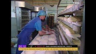 В Красноярске подорожает хлеб