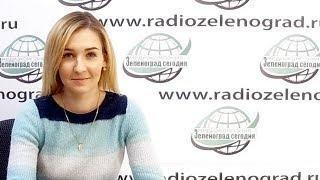 Новости дня, 26 ноября 2018 / Зеленоград сегодня