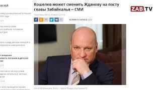 Алексей Кошелев-будущий губернатор Забайкальского края?