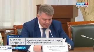 В Архангельске обсудили подготовку спортивного резерва и внедрение в области комплекса ГТО