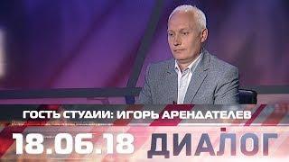 Диалог. Гость программы - Игорь Арендателев