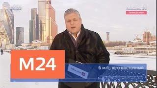 """""""Утро"""": облачную с прояснениями погоду пообещали в Москве 12 февраля - Москва 24"""