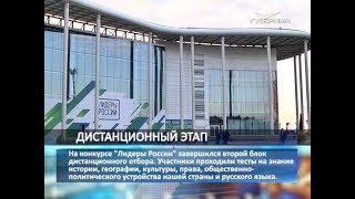 """На конкурсе """"Лидеры России"""" завершился второй блок дистанционного отбора"""