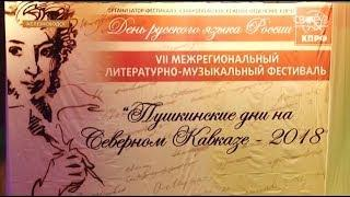 "В Железноводске прошли ""Пушкинские дни"""