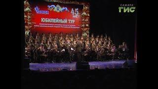Ансамблю Национальной гвардии России - 45 лет