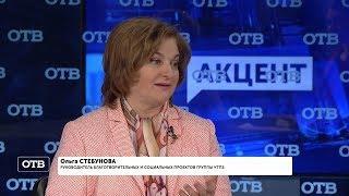 """""""Акцент"""": Ольга Стебунова"""