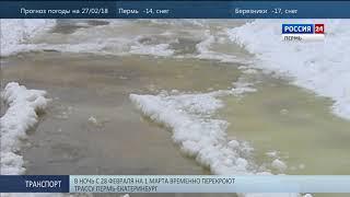 В Пермском районе утонул трактор