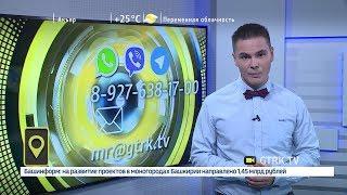 Мобильный репортер -17.09.18