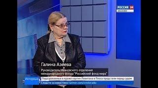 РОССИЯ 24 ИВАНОВО ВЕСТИ ИНТЕРВЬЮ АЗЕЕВА Г Т