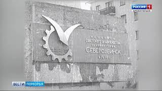 80 лет назад Северодвинск стал Молотовском и городом