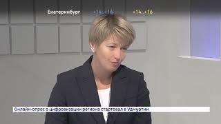 Интервью с и.о. министра сельского хозяйства и продовольствия УР Ольгой Абрамовой