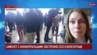 Происшествия Челябинска.