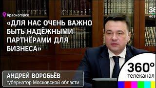 Воробьев отметил важность работы с инвесторами во время предстоящего форума в Сочи
