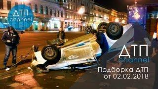 Подборка ДТП за 02.02.2018 год