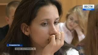 В Приморье выпускники школ сдали ЕГЭ по русскому языку