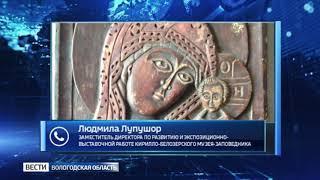 Уникальные резные иконы представили в Кирилло-Белозерском музее-заповеднике