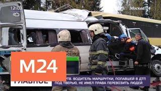 Семьи погибших и пострадавших в ДТП под Тверью получат матпомощь - Москва 24