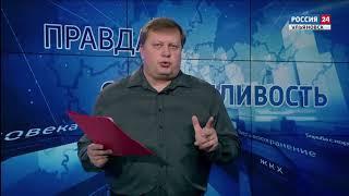 """""""Правда и справедливость"""" - 05.10.18"""