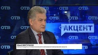 """""""Акцент с Евгением Ениным"""": Юрий Биктуганов"""