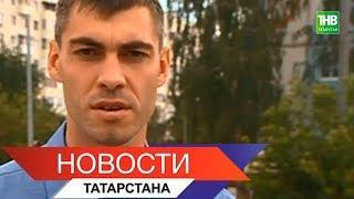 Новости Татарстана 07/08/18 ТНВ