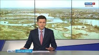 Вести-Волгоград. События недели. 29.04.18