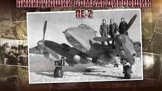 Кировчане - фронту «Пикирующий бомбардировщик ПЕ-2»(ГТРК Вятка)