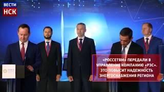 Андрей Травников подвел итоги работы на ПМЭФ-2018