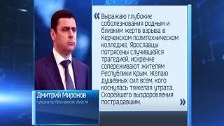 Губернатор Дмитрий Миронов выразил соболезнования главе Республики Крым Сергею Аксенову