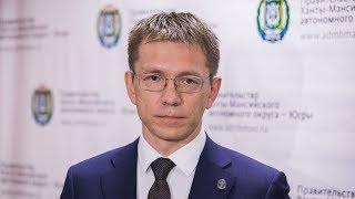 Алексей Охлопков покидает пост президента Ханты-Мансийского НПФ