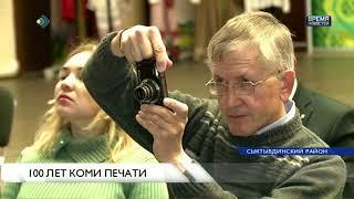 100 лет коми печати