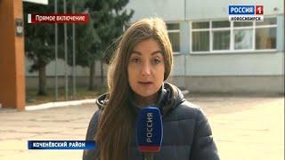 Учеников школы в Коченёвском районе экстренно эвакуировали из-за запаха газа
