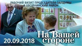 На Вашей стороне. Рабочий визит председателя облдумы в Хвойнинский район