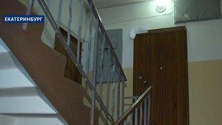 Хозяйка квартиры, где прорвало трубы в Екатеринбурге, найдена мёртвой: эксклюзив ОТВ