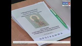 В столице Чувашии завершились  межрегиональные Свято-Гурьевские образовательные чтения