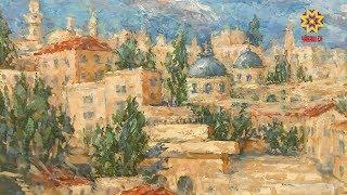 В государственном художественном музее проходит выставка «Земля обетованная»