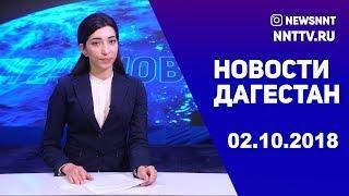 Новости Дагестан 02.10.2018 год